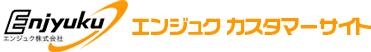 エンジュクカスタマーサイト